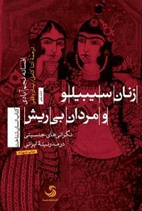 زنان سیبیلو و مردان بیریش؛ نگرانیهای جنسیتی در مدرنیته ایرانی