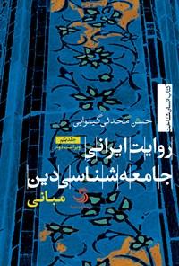 روایت ایرانی جامعهشناسی دین (جلد یکم: مبانی)