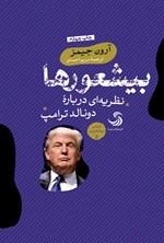 بیشعورها؛ نظریهای دربارهی ترامپ