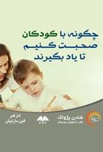 چگونه با کودکان صحبت کنیم تا یاد بگیرند