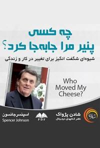 چه کسی پنیر مرا جابهجا کرد؟