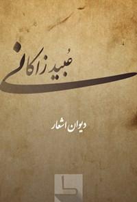 مجموعه اشعار عبید زاکانی