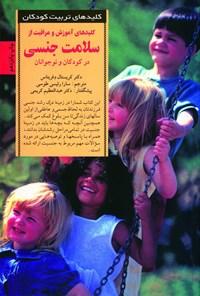 کلیدهای آموزش و مراقبت از سلامت جنسی در کودکان و نوجوانان
