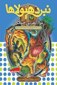 ترا، نفرین جنگل (نبرد هیولاها، ششگانهی ششم، دنیای آشوبزده؛ جلد سی و پنجم)