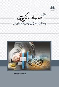 تأثیر مالیاتگریزی و حاکمیت شرکتی بر هزینهی حسابرسی
