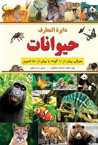 دایرهالمعارف حیوانات (معرفی بیش از ۱۰۰ گونه با بیش از ۵۰۰ تصویر)