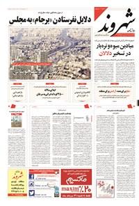 شهروند - ۱۳۹۴ چهارشنبه ۲۸ مرداد
