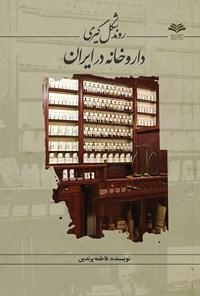 روند شکلگیری داروخانه در ایران