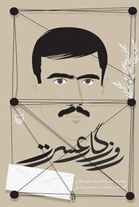روزگار عسرت؛ خاطرات اسیر آزادشده هادی باغبان