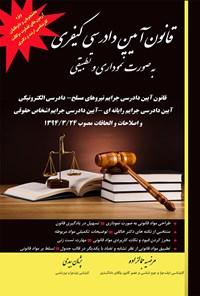 قانون آیین دادرسی کیفری بصورت نموداری و تطبیقی