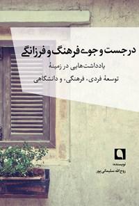 در جستجوی فرهنگ و فرزانگی؛ یادداشتهایی در زمینهی توسعهی فردی، فرهنگی و دانشگاهی