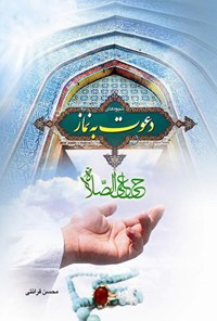 شیوههای دعوت به نماز