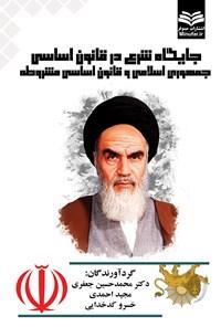 جایگاه شرع در قانون اساسی جمهوری اسلامی و قانون اساسی مشروطه