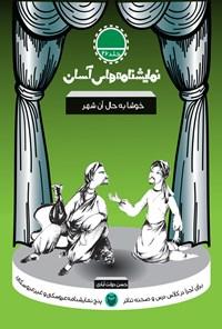 نمایشنامههای آسان؛ خوشا به حال آن شهر (جلد بیست و شش)