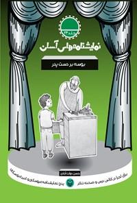 نمایشنامههای آسان؛ بوسه بر دست پدر (جلد بیست و چهار)