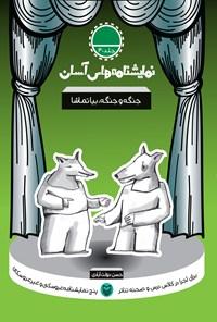 نمایشنامههای آسان؛ جنگه و جنگه بیا تماشا (جلد سی)