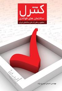 کنترل ساختمانهای فولادی (منطبق بر مقررات ملّی ساختمان ایران)