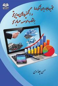 تأثیر روابط سیاسی شرکتها و انگیزههای مدیریتی بر انتخاب موسسه حسابرسی