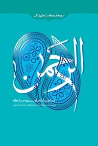 خاطرات ما و سورهی مبارکهی الرحمن