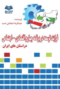 فرآیند توسعه در برنامه چهارم اقتصادی- اجتماعی در استانهای ایران