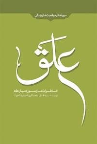 خاطرات ما و سورهی مبارکهی علق