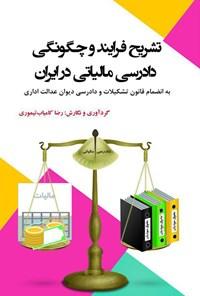 تشریح فرایند و چگونگی دادرسی مالیاتی در ایران