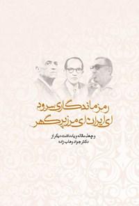 رمز ماندگاری سرود «ای ایران ای مرز پرگهر» و چهل مقاله و یادداشت دیگر