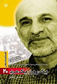 یک روز یک مرد؛ بر اساس زندگی سردار شهید حاج داوود کریمی (قصه فرماندهان ۲۰)