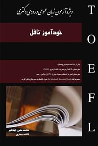 خودآموز تافل؛ ویژه آزمون زبان عمومی ورودی دکتری