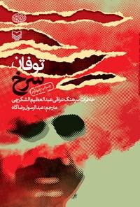 توفان سرخ؛ خاطرات سرهنگ عراقی عبدالعظیم الشکرچی