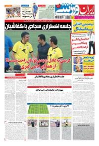 ایران ورزشی - ۱۳۹۴ يکشنبه ۱ شهريور