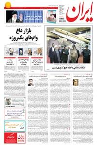 ایران - ۱۳۹۴ يکشنبه ۱ شهريور