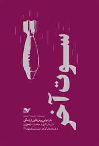 سوت آخر؛ برشهایی از زندگی سردار شهید محمد مجازی