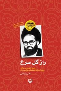 راز گل سرخ؛ روایتی داستانی از زندگی شهیدآیت الله سید محمدرضا سعیدی (قهرمانان انقلاب ۷)