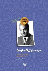 مرد سلول شماره ۵؛ روایتی داستانی از زندگی شهید دکتر علی شریعتی (قهرمانان انقلاب ۶)