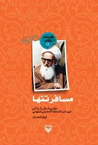 مسافر تنها؛ روایتی داستانی از زندگی شهیدآیت الله عطاءالله اشرفی اصفهانی (قهرمانان انقلاب ۱۱)