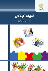 ادبیات کودکان (رشته علوم تربیتی)