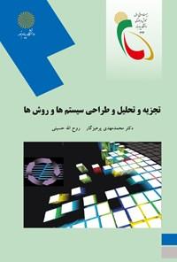 تجزیه و تحلیل و طراحی  سیستمها و روشها (رشتههای مدیریت دولتی،بازرگانی،صنعتی)