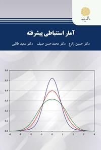 آمار استنباطی پیشرفته (رشته علومتربیتی)