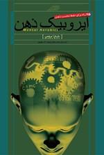 ایروبیک ذهن: ۷۵ روش حفظ سلامت ذهن