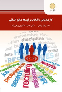 کارمندیابی، انتخاب و توسعه منابع انسانی (کارشناسی ارشد مدیریت منابع انسانی)