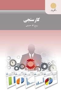کارسنجی (رشته مدیریت صنعتی)