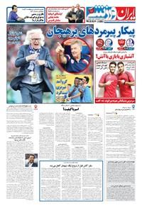 ایران ورزشی - ۱۳۹۷ پنج شنبه ۱۸ مرداد