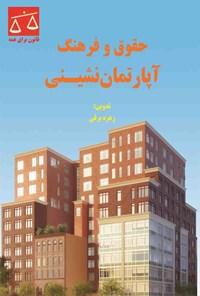 حقوق و فرهنگ آپارتماننشینی
