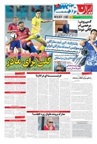ایران ورزشی - ۱۳۹۴ دوشنبه ۲ شهريور