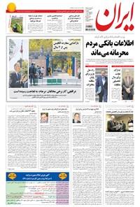 ایران - ۱۳۹۴ دوشنبه ۲ شهريور