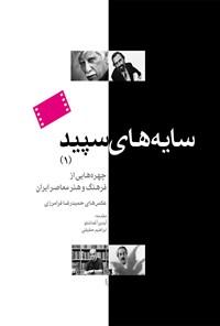 سایه های سپید (۱)؛ چهرههایی از فرهنگ و هنر معاصر ایران