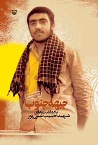 جبههی جنوب؛ یادداشتهای  شهید حبیب غنی پور