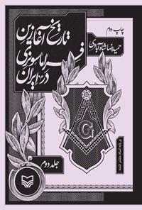 تاریخ آغازین فراماسونری در ایران (جلد دوم)