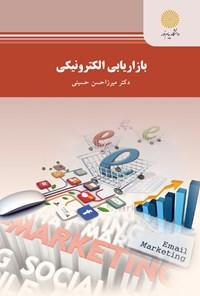 بازاریابی الکترونیکی؛ رشته مدیریت فناوری اطلاعات (کسبوکار الکترونیک)